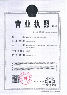 Business license in Hanchuan